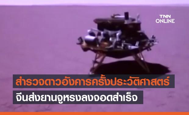 """จีน ผงาดประเทศที่ 2 ส่ง """"ยานจูหรง"""" จอดบนดาวอังคารสำเร็จ"""