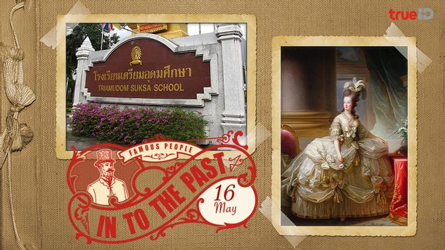 Into the past : โรงเรียนเตรียมอุดมศึกษา เปิดอย่างเป็นทางการ , พระนางมารี อองตัวเนต พระชันษา 14 ปี เข้าพิธีอภิเษก (16พ.ค.)