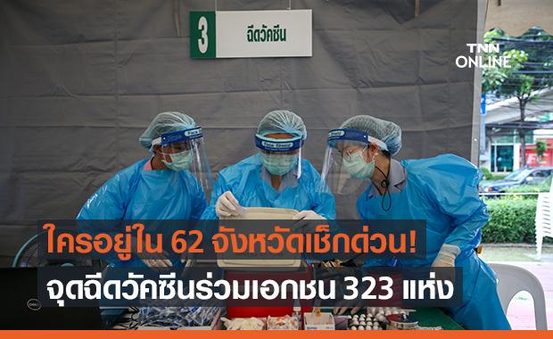 มท.สั่งด่วนผู้ว่าฯ 62 จังหวัด จับมือเอกชน จัดสถานที่ฉีดวัคซีน 323 แห่ง