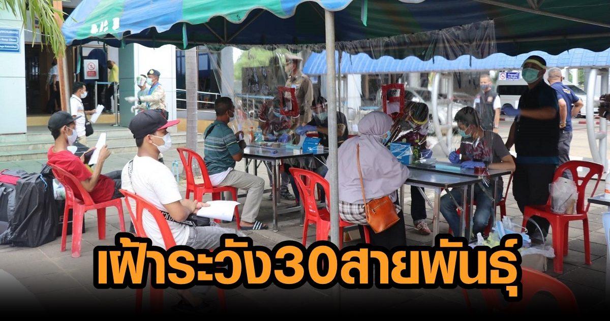 ศอ.บต.เข้ม เฝ้าระวังโควิด 30 สายพันธุ์ ที่พบในมาเลเซีย เตือนคนไทยเข้าเมืองผ่านช่องทางถูกกม.