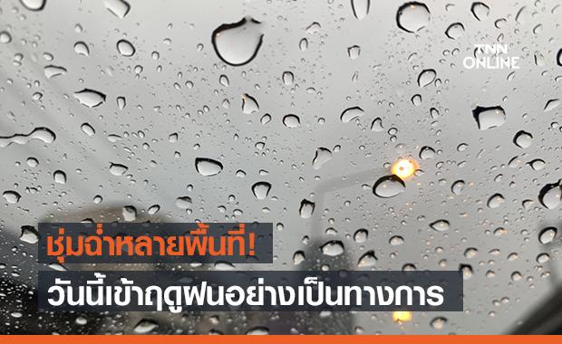 อุตุฯ พยากรณ์อากาศ ไทยเตรียมรับมือฝนตกหนัก 16-21 พ.ค.นี้