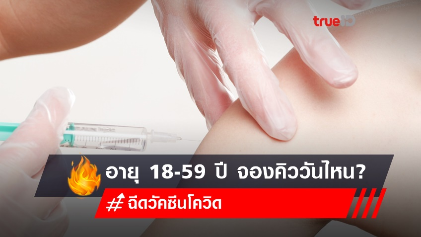 กลุ่มอายุ 18-59 ปี ลงทะเบียน 'หมอพร้อม' จองคิวฉีดวัคซีนโควิด 31 พ.ค.นี้