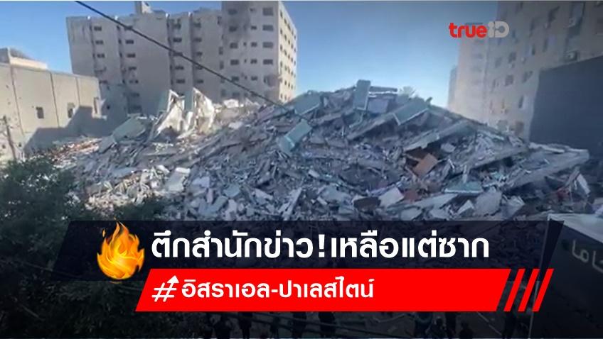 เหลือแต่ซาก! เปิดภาพความเสียหายตึกสำนักข่าวในเมืองกาซา ซิตี้ ของปาเลสไตน์