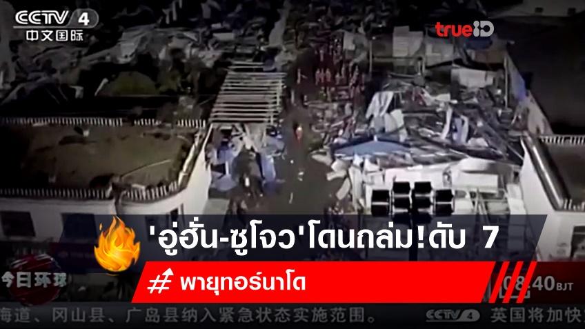 พายุทอร์นาโดถล่มอู่ฮั่น-ซูโจว ตายแล้ว 7 บาดเจ็บหลายร้อย