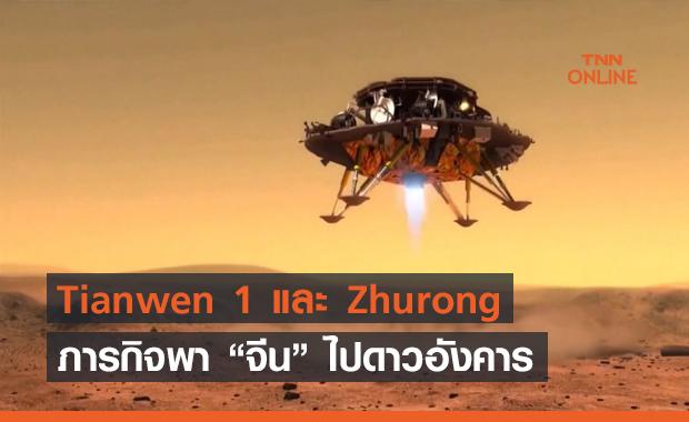 Tianwen 1 และ Zhurong ภารกิจทำให้จีนกลายเป็นชาติที่ 2 ลงจอดบนดาวอังคารสำเร็จ