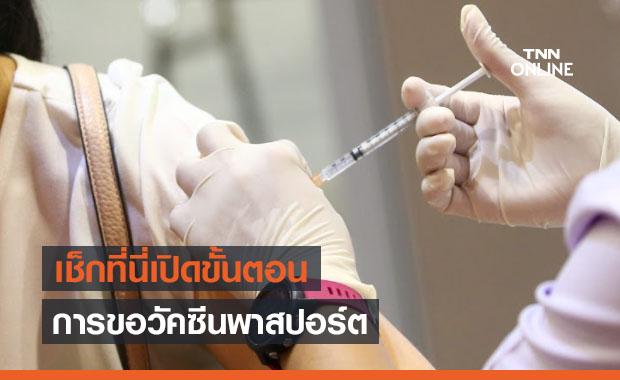 เปิดขั้นตอนการขอ วัคซีนพาสปอร์ต ต้องทำอย่างไร-ไปขอเอกสารได้ที่ไหน