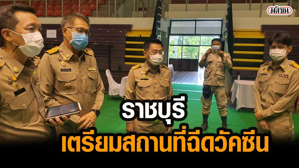ราชบุรี เตรียมความพร้อมโรงยิม 4 พันที่ ใช้เป็นสถานที่ฉีดวัคซีน