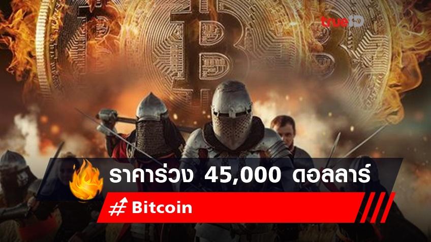 สงครามราคา Bitcoin ดุเดือด ราคาร่วงหลุด 45,000 ดอลลาร์