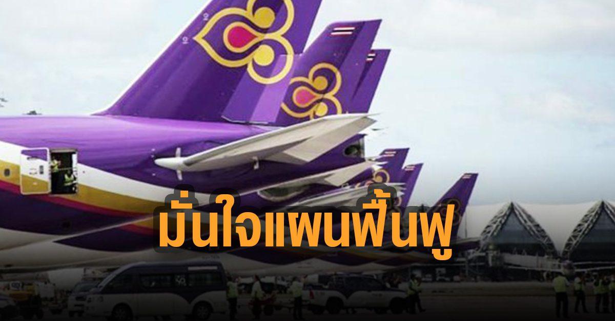พนักงานบินไทย มั่นใจแผนฟื้นฟูฯ พร้อมปรับตัวเข้าสู่โครงสร้างองค์กรใหม่ กว่า 97%