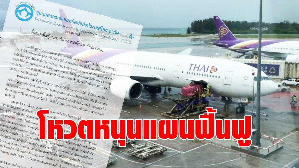 ชุนนุมสหกรณ์ออมทรัพย์ฯ  ออกแถลงการณ์ โหวตหนุนแผนฟื้นฟู การบินไทย ในวันพรุ่งนี้(19พ.ค.)