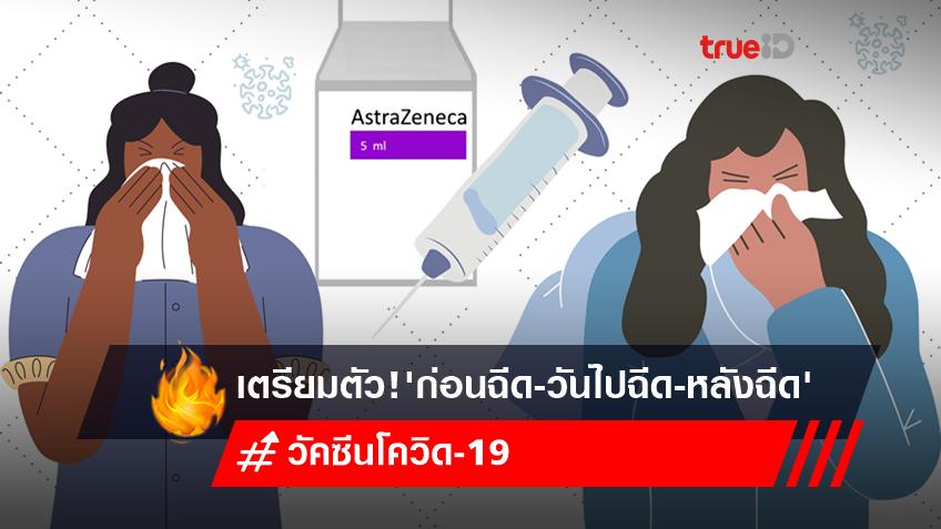 ต้องเตรียมตัว! ก่อนฉีด - วันฉีด - หลังฉีดวัคซีนโควิดอย่างไรบ้าง?