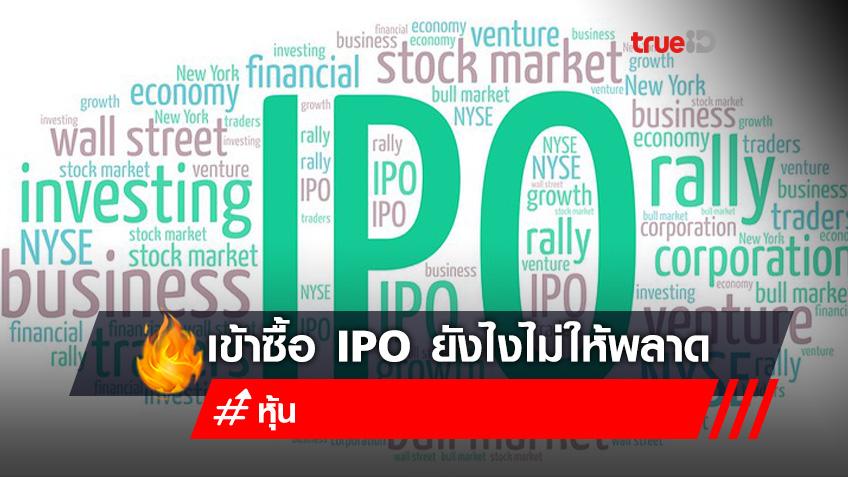 เคล็ดลับ เข้าซื้อหุ้น IPO ยังไงไม่ให้พลาด