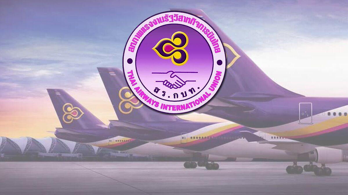 สหภาพฯบินไทย วอนเจ้าหนี้โหวตผ่านแผนฟื้นฟูฯ หนีล้มละลาย ยันมีเงินจ่ายแน่นอน