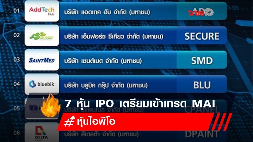7 หุ้น IPO เตรียมเข้าเทรด MAI มีหุ้นเด่นอะไรบ้าง?