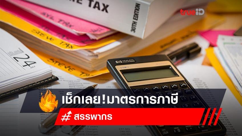 เช็กเลย!มาตรการภาษีผลกระทบบรรเทาโควิด-19 ระลอก 3 มีอะไรบ้าง?