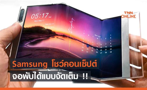 Samsung เปิดตัวคอนเซ็ปต์จอพับได้แบบจัดเต็ม !!