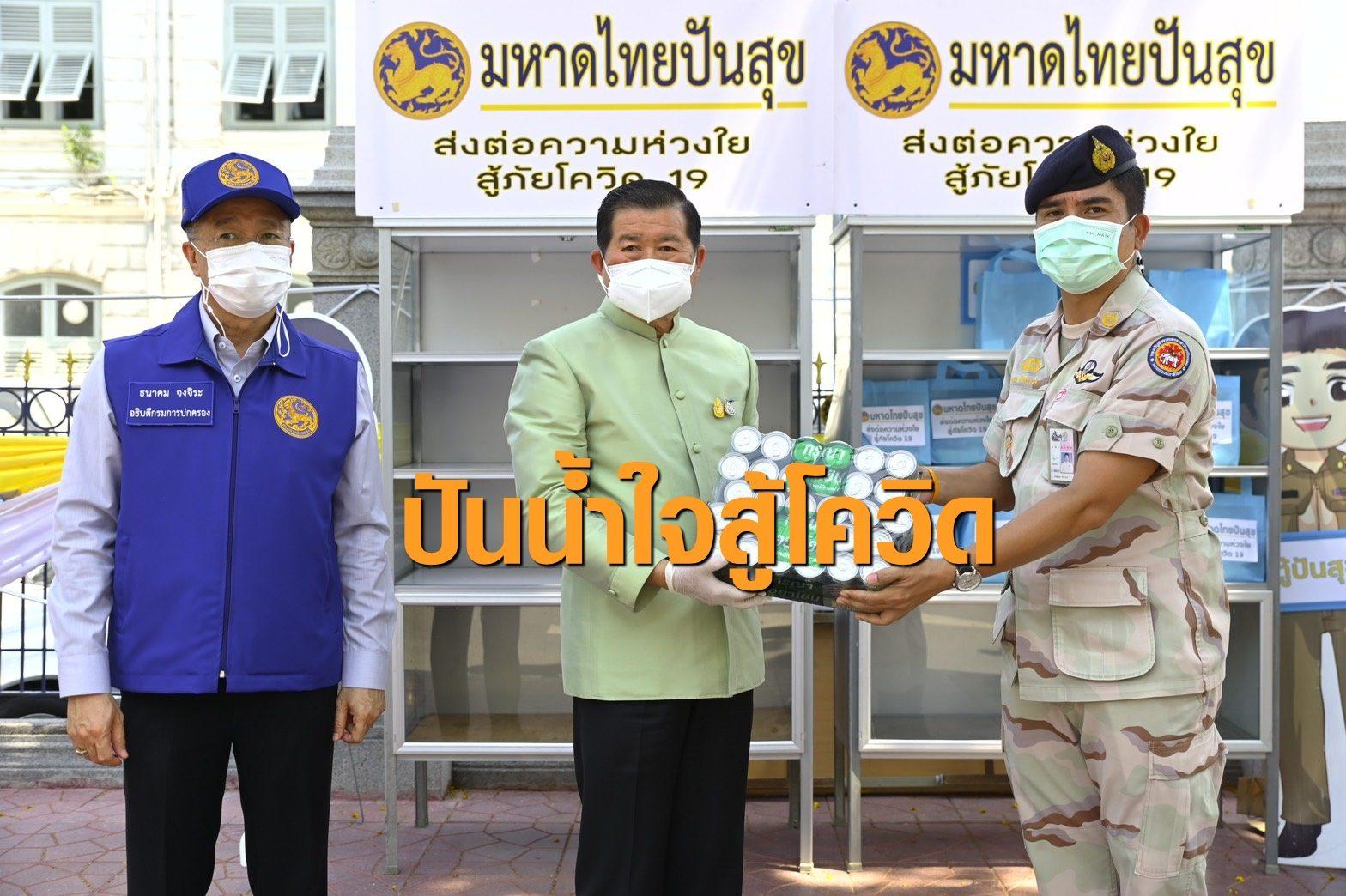 """""""นิพนธ์"""" เติมเครื่องอุปโภค-บริโภค ตู้ปันสุข ร่วมกิจกรรม """"คนมหาดไทย แบ่งปันน้ำใจ สู้ภัยโควิด"""
