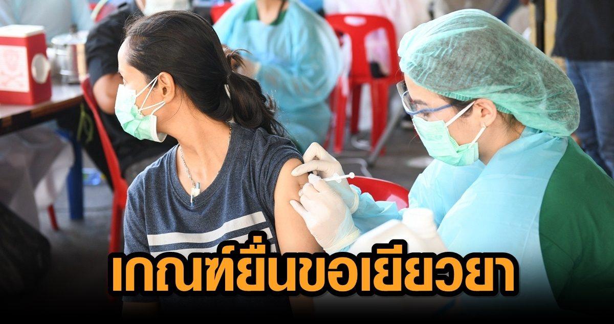 สปสช. ออกเกณฑ์ยื่นขอเงินเยียวยา ผลข้างเคียงวัคซีน เสียชีวิต-พิการ จ่ายไม่เกิน 4 แสน