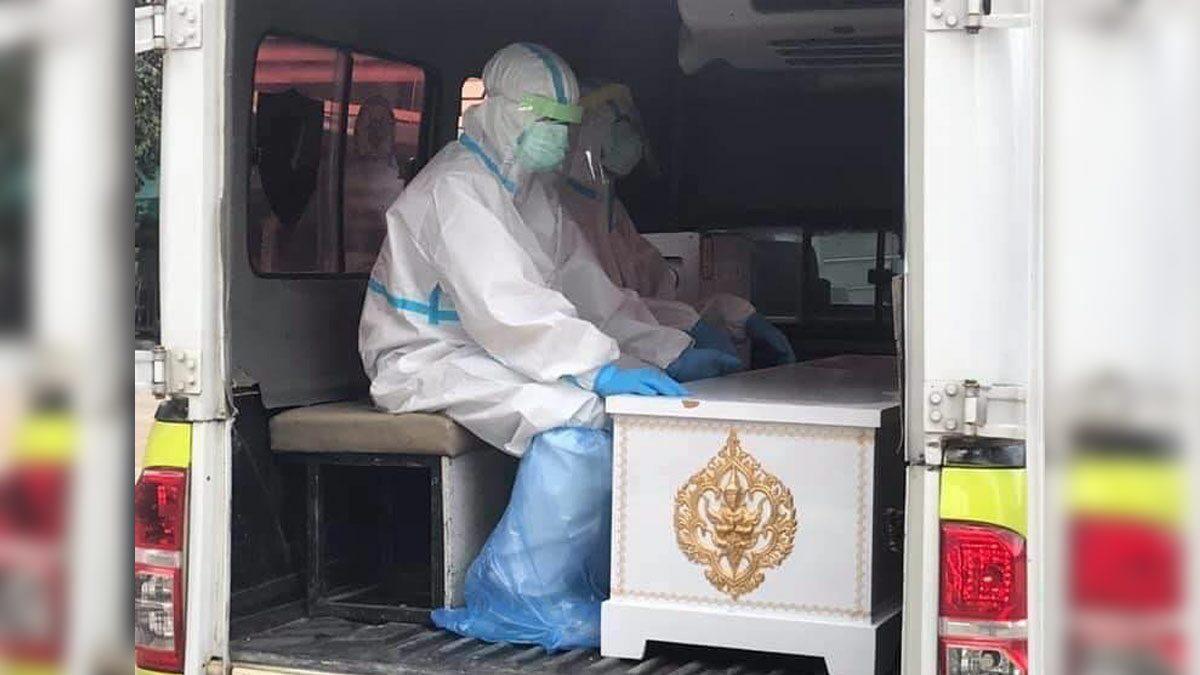 ร้อยเอ็ดเศร้า ลุงป่วยโควิดดับรายที่ 2 ของจังหวัด คาดติดจากคนเฝ้าไข้ที่ รพ. สุดสลดเพิ่งเสียลูกสาว