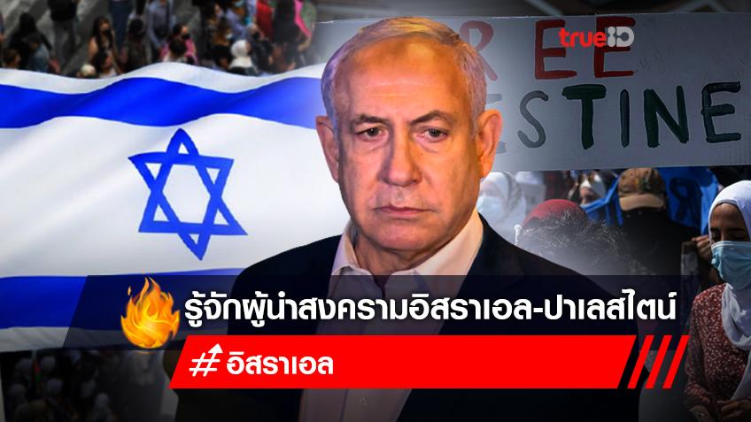 """รู้จัก """"เบนจามิน เนทันยาฮู"""" ผู้นำทัพอิสราเอล ถล่มปาเลสไตน์"""