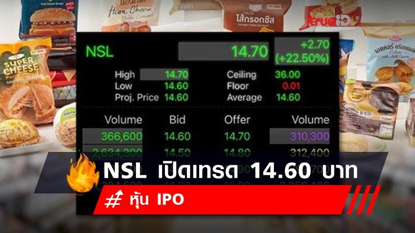 NSL เปิดเทรดวันแรก 14.60 บาท สูงกว่าราคาขายหุ้น IPO 21.67%