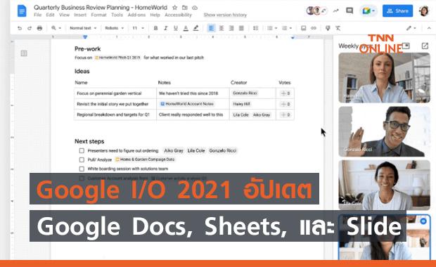 Google อัปเดต Google Docs, Sheets, และ Slide ต้อนรับงาน Google I/O 2021
