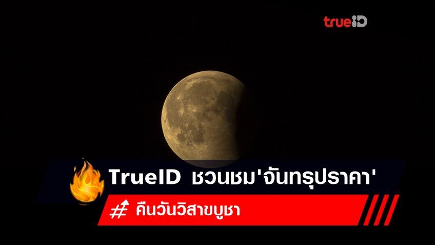คืนวันวิสาขบูชา TrueID ชวนชม จันทรุปราคาบางส่วนเหนือฟ้าเมืองไทย