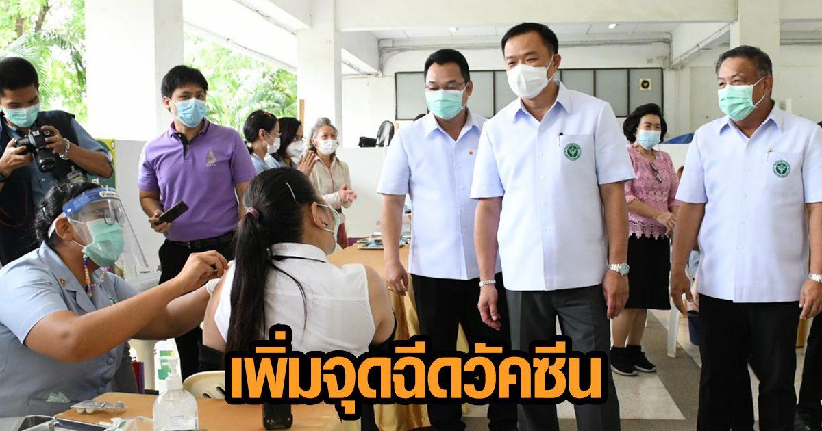 'อนุทิน' เพิ่มจุดฉีดวัคซีนโควิด เก็บตกกลุ่มบุคลากรแพทย์-ชุมชนรอบ สธ.