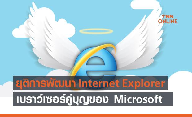 Microsoft ยุติการพัฒนา Internet Explorer อย่างเป็นทางการ หลังใช้งานมานานถึง 26 ปี !!