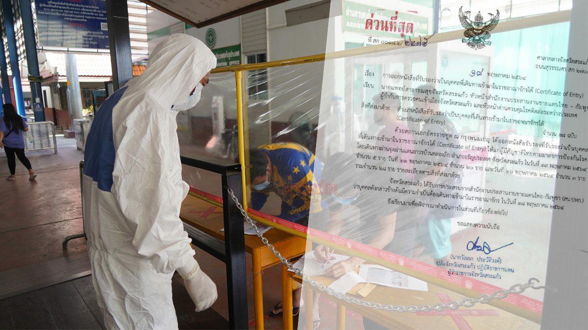 แห่กลับไทย หลัง 'โควิด' ระบาดหนักในกัมพูชา มีติดเชื้อมาด้วย 54 ราย