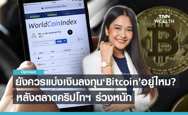 ยังควรแบ่งเงินลงทุนใน Bitcoin อยู่หรือไม่? หลังตลาดคริปโทฯ ร่วงหนัก