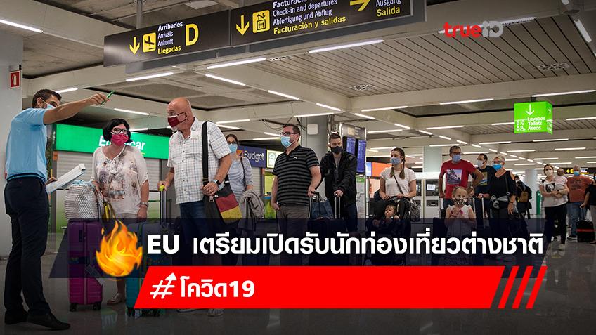 EU เตรียมเปิดรับนักท่องเที่ยวต่างชาติ เข้าประเทศได้โดยไม่ต้องกักตัว