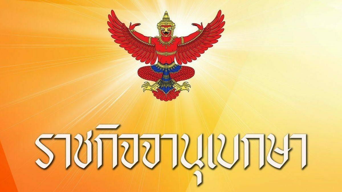 ราชกิจจาฯ ประกาศฐานะการเงินไทย พบขาดทุนสะสม 1.069 ล้านล้านบาท
