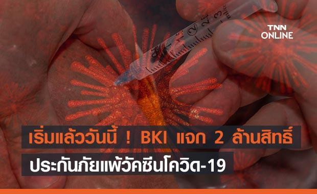 เริ่มแล้ววันนี้ ! กรุงเทพประกันภัยแจก 2 ล้านสิทธิ์ประกันแพ้วัคซีนโควิด-19