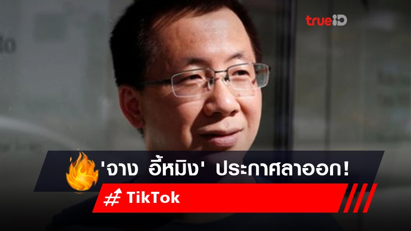 จาง อี้หมิง ผู้ก่อตั้ง TikTok ประกาศลาออก CEO แจง 'ตนขาดทักษะที่เหมาะสม'