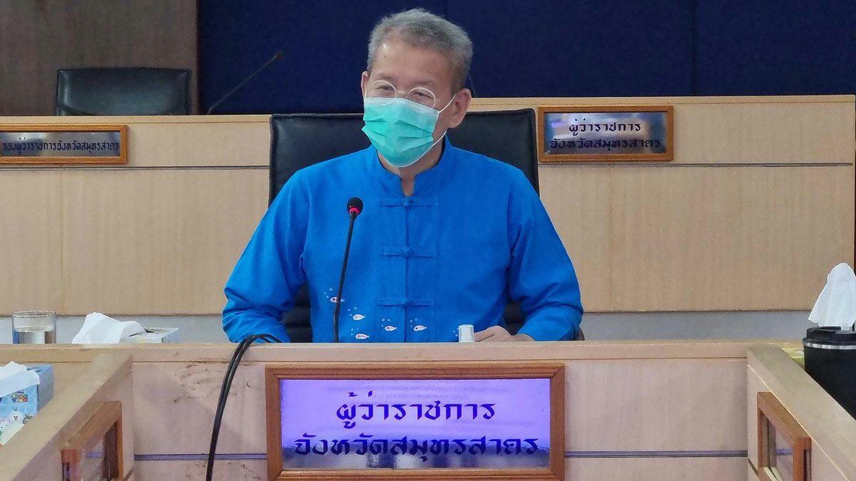 สมุทรสาคร เปิดCallCenter รับจองฉีดวัคซีนทั้งคนไทย-ต่างด้าว เกือบ6แสนราย