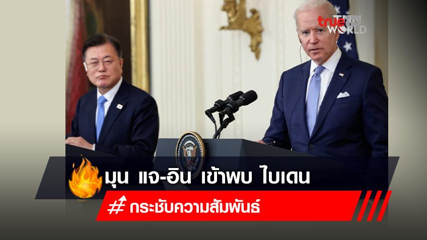 ประธานาธิบดีมุน แจ-อิน ของเกาหลีใต้ เข้าพบประธานาธิบดีโจ ไบเดน ของสหรัฐฯ
