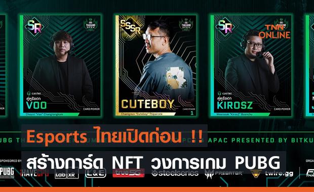 Esports ไทยเปิดก่อน สร้างการ์ด NFT วงการเกม PUBG