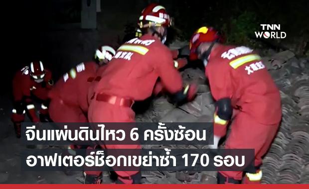 แผ่นดินไหวจีน 6 ครั้งซ้อนอาฟเตอร์ช็อกเกือบ 170 ครั้ง ดับ 3 ราย