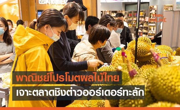 พาณิชย์โปรโมตผลไม้ไทยเจาะตลาดชิงต่าวออร์เดอร์ทะลัก