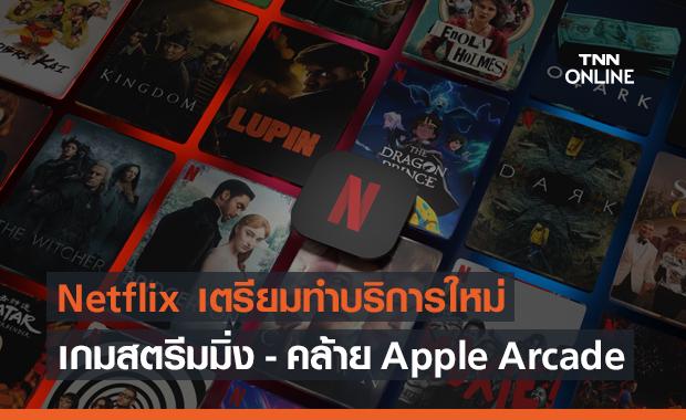 """ลือ!! Netflix เตรียมทำบริการ """"เกมสตรีมมิ่ง"""" คล้าย Apple Arcade"""