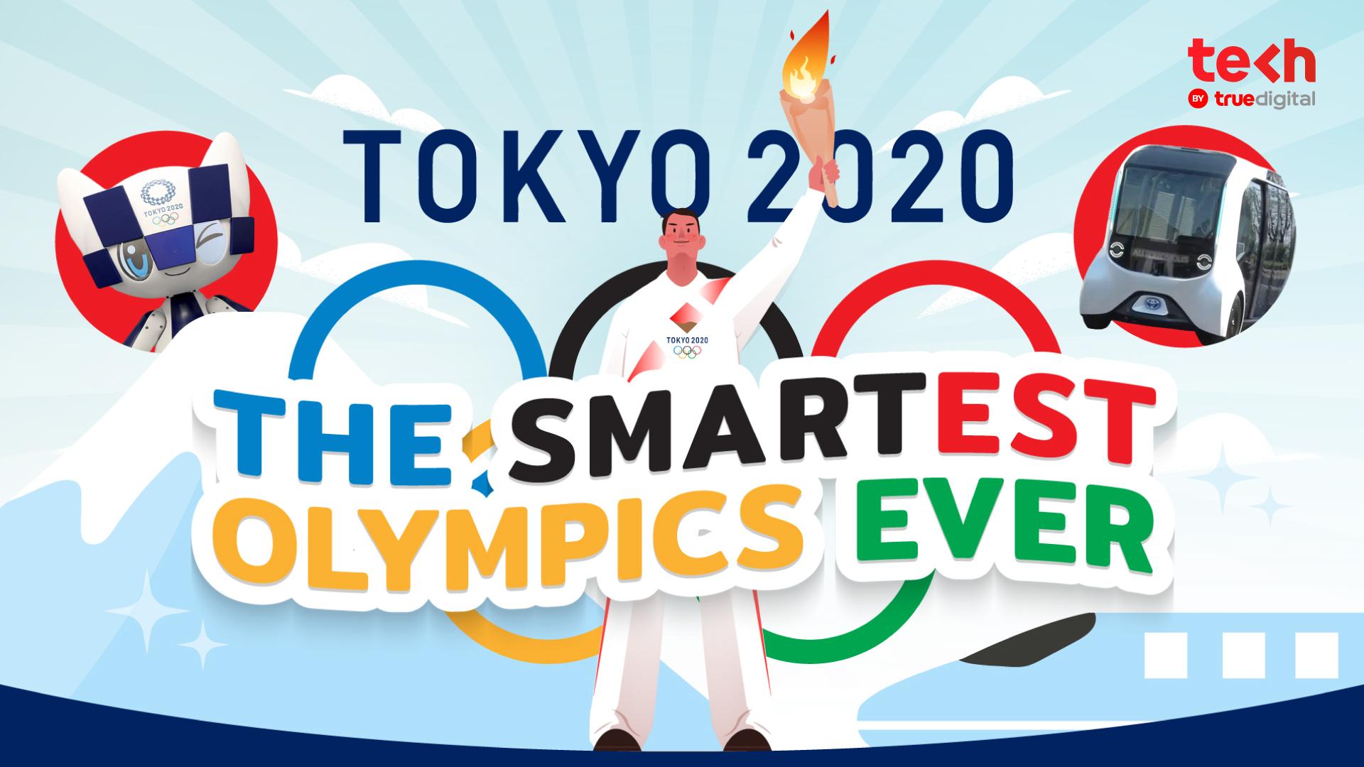 """หากไม่มีโควิด-19 ญี่ปุ่นเตรียมสร้างตำนาน """"The Smartest Olympics Ever""""ในโตเกียวโอลิมปิก 2020 อย่างไรบ้าง"""