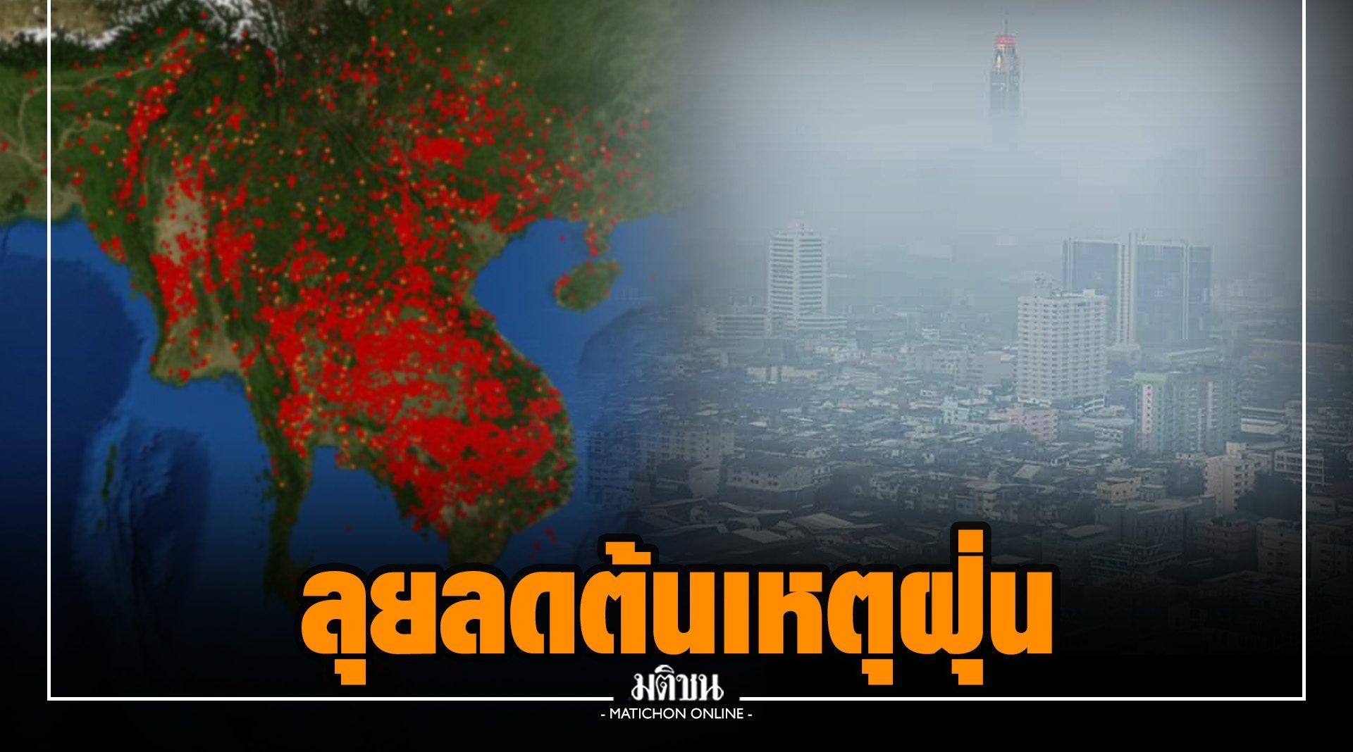 'รัฐบาล' ลุยลดจุดความร้อน ต้นเหตุฝุ่นพีเอ็ม 2.5 เผย 4 เดือนแรกลด 53%