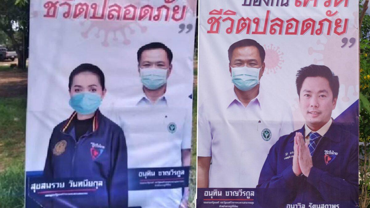 ไม่ใช่แค่ 'ศรีนวล'! โผล่อีกเพียบ ส.ส.-สมาชิกภูมิใจไทย ขึ้นป้ายคู่ 'อนุทิน' ชวนฉีดวัคซีน