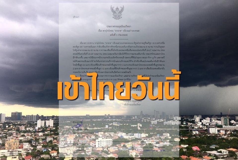 """""""อุตุฯ"""" เตือน พายุ """"ยาอาส"""" เข้าไทยวันนี้ 7 จังหวัดใต้เตรียมรับมือฝนตกหนัก คลื่นสูง"""