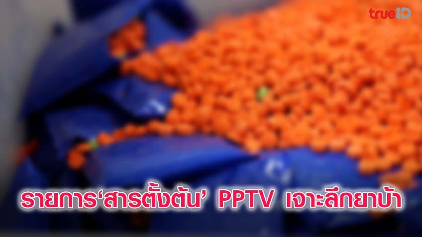PPTV พาไปเจาะลึก สถานการณ์ยาบ้า เม็ดละ 20 บาท