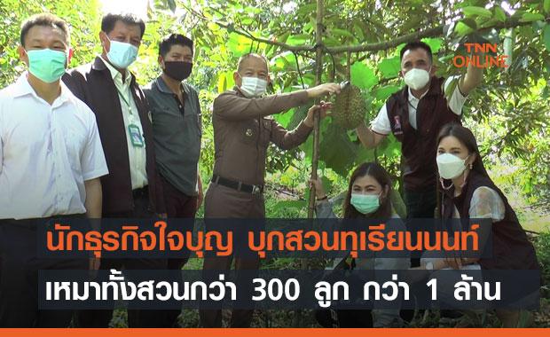 นักธุรกิจใจบุญ บุกสวนทุเรียนนนท์ เหมาทั้งสวนกว่า 300 ลูกเป็นเงินกว่า 1 ล้าน