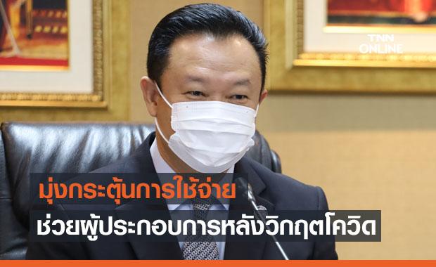 ททท. เตรียมความพร้อมโครงการ Amazing Thailand Grand Sale 2021