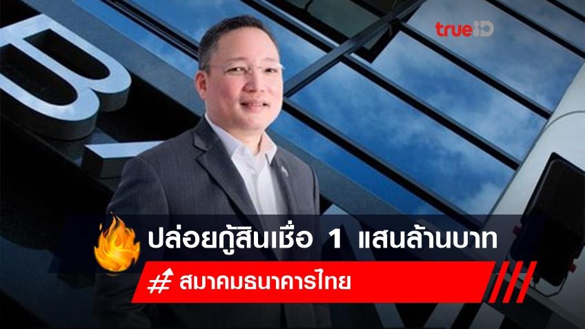 สมาคมธนาคารไทย เร่งปล่อยกู้สินเชื่อฟื้นฟูเฟสแรก 1 แสนล้านบาท