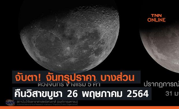 จับตา! จันทรุปราคา บางส่วนเหนือฟ้าเมืองไทยคืนวิสาขบูชา 26 พฤษภาคม 2564